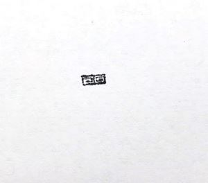 """Picture of 1/4"""" Stamp B63 Square Scroll"""